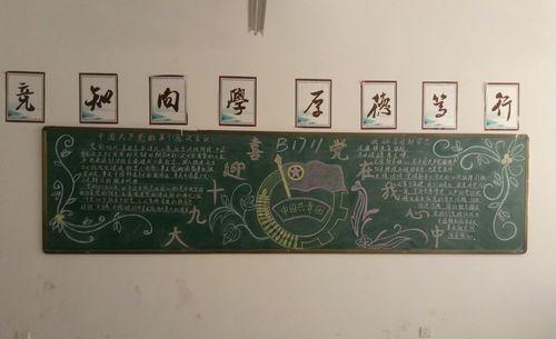 """大""""为主题的黑板报设计比赛,以此来展现大学生对党的十九大的热切关注"""
